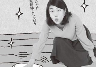 """いい女への第一歩は""""ご褒美タオル""""? 横澤夏子が提案"""