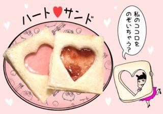 愛が再燃するかも…マンネリ気味の彼がヤられる「簡単サンドイッチ」 #80