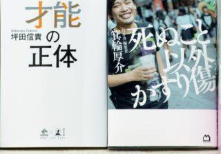「ヒット」の作り方 話題の編集者・箕輪厚介が教える!
