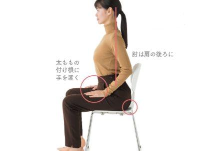 冷えの原因は姿勢の乱れにアリ? 正しい座り方で猫背をリセット