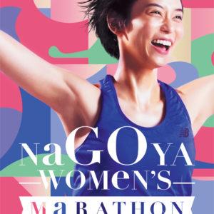 女性だけのフルマラソン大会。名古屋ウィメンズマラソンで走ろう!anan参加レポーター3名募集!