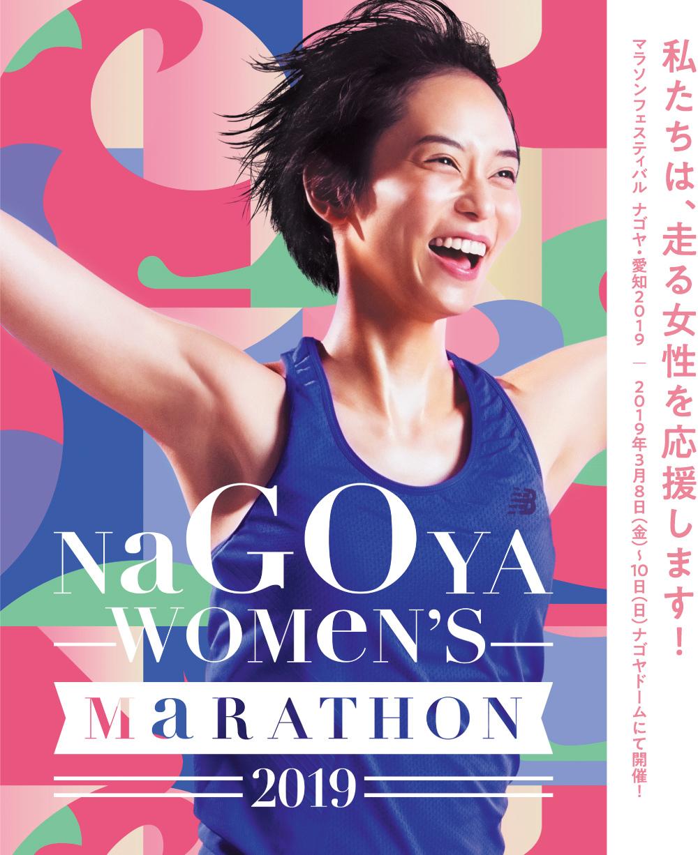 私たちは、走る女性を応援します! マラソンフェスティバル ナゴヤ・愛知2019 | 2019年3月8日(金)〜10日(日)ナゴヤドームにて開催!