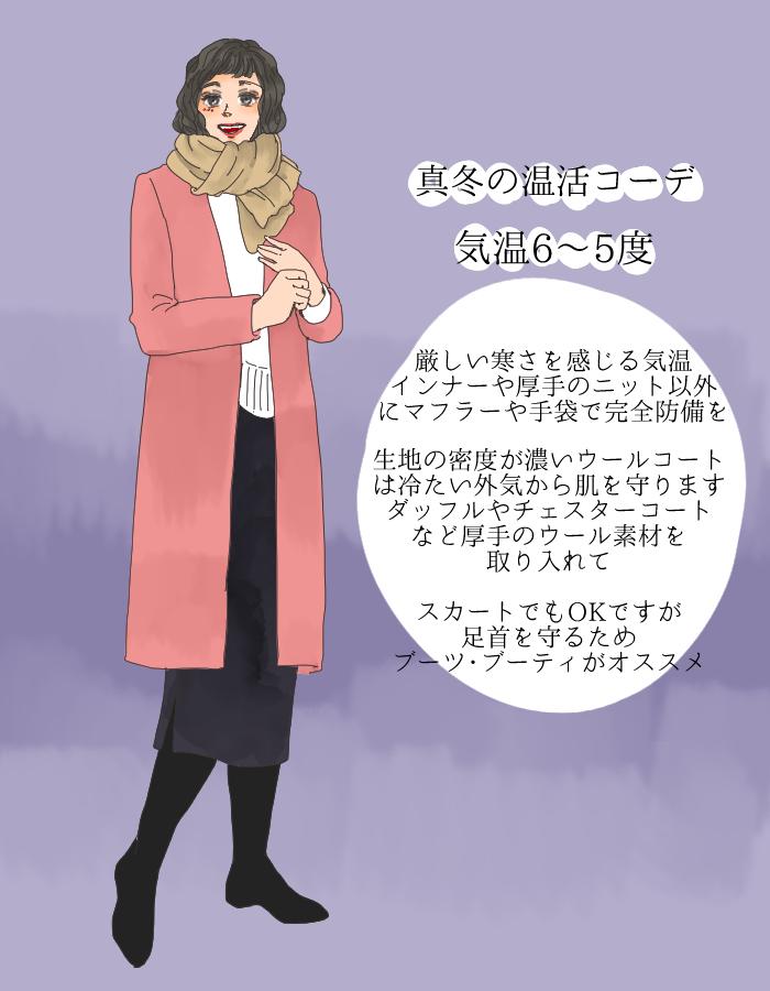 温活コーデ21