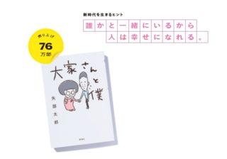 """""""笑えて泣ける""""がイイ! 2018年""""ベストセラー""""本6選"""