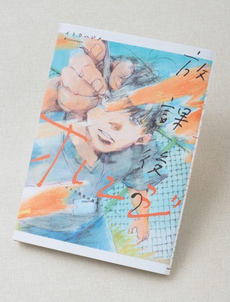 放課後のオレンジ イトウ先生の美術ノート