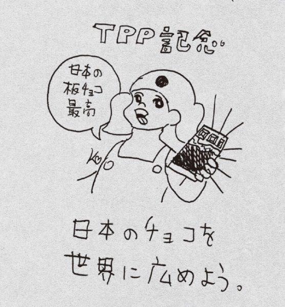 危機感を持つべき!? TPP11で日本の貿易はどう変わるのか
