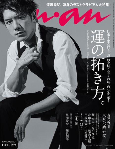 ananの表紙に登場、滝沢秀明さんの撮影秘話! anan2130号『運の拓き方。』特集