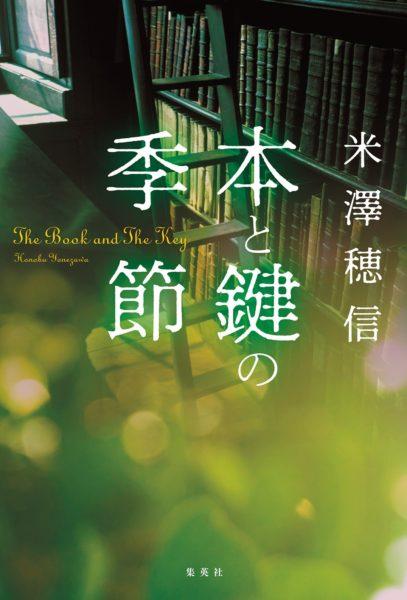 """高2男子が解決する推理ものは""""二重構造"""" 米澤穂信の新作『本と鍵の季節』"""