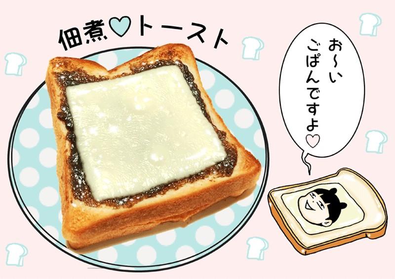 #84佃煮トースト
