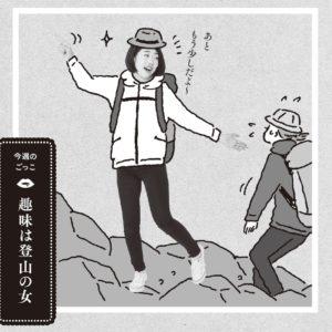 いい女の趣味は「登山」!? 横澤夏子が結論づけるワケ