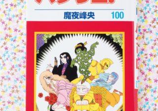 『パタリロ!』100巻到達! 作者・魔夜峰央が101巻の構想を語る