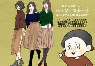 大人女子なら絶対「ベージュスカート」!差がつく洗練モテコーデ3選 スタイリストのファッション恋愛術 ♯88