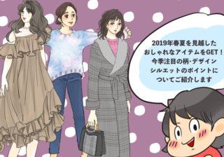 アラサーは要チェック!2019年春のファッショントレンド3選 デキるOLマナー&コーデ術 ♯145