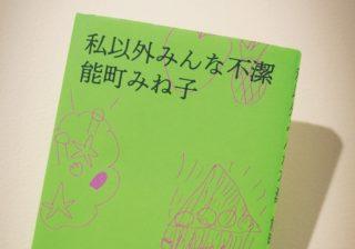 5歳児だって生きるのは辛い…大人にこそ響く、能町みね子の初・私小説