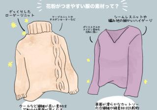 鼻がムズムズ…今から予防と対策!花粉をブロックできる「大人コーデ」