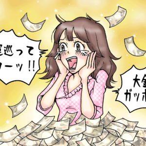 2019年の金運は「タナボタ狙い」が吉?! 占い師に聞いた億万長者への秘訣とは?!