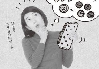 """金の切れ目が縁の切れ目…横澤夏子、いい女は""""ワリカン上手""""!?"""