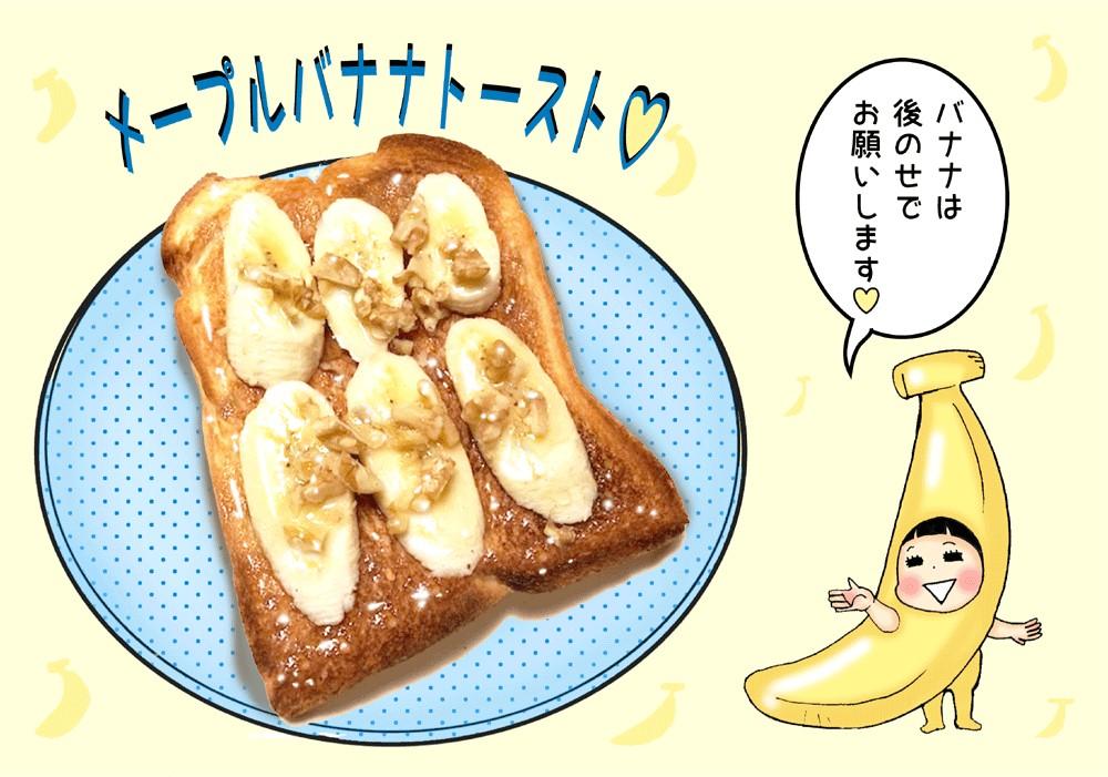 #87メープルバナナトースト