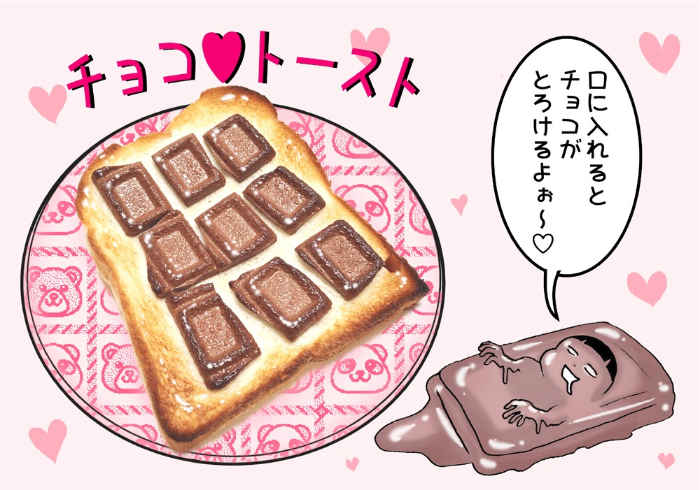 バレンタイン!かわいいだけじゃダメと気づける「簡単食パンレシピ」 #87 – イラスト、文・犬養ヒロ | ananweb – マガジンハウスのご紹介です。
