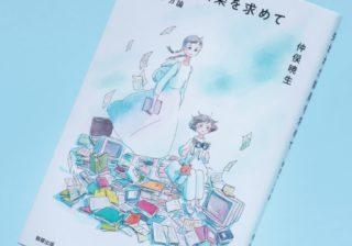 """岡崎京子、楳図かずお… """"名作マンガ""""の魅力語るガイド的一冊 作者のマンガ遍歴も"""