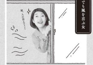 """横澤夏子「ワンランク上の人だな」 ロケで見つけた""""いい女"""""""