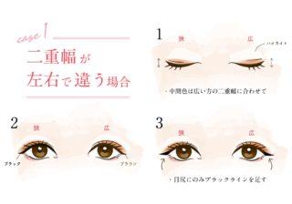 左右の目の大きさが違う…3タイプ別「簡単にカバーできるアイメイク」 #67