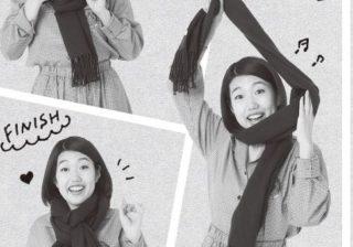 横澤夏子も夢中! SNSで話題のオシャレな「マフラー」使いとは?