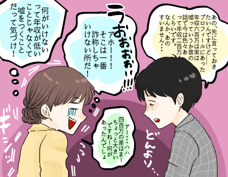 安定するけど…結婚したら即後悔!「ハイスペックでもダメ男」の特徴 ♯99 — イラスト・角侑子 | anew ...