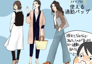 2019年春の通勤バッグ…「ミニマルなのにたくさん入る!」トレンド3選 デキるOLマナー&コーデ術 ♯150
