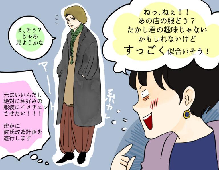 男の服装3