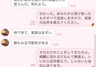 男子ウンザリ…不倫カップルの「破局時ドロドロLINE」3つ