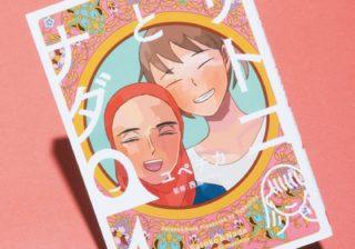 ムスリム女性へのイメージが変わる? マンガ『サトコとナダ』が完結
