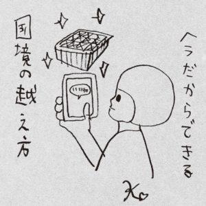 え、難民キャンプって日本に関係あるの? 支援活動で得られるもの