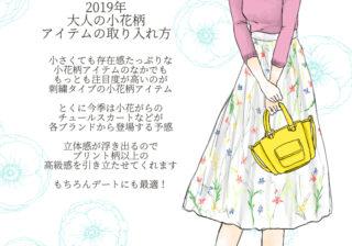 2019年トレンドの花柄は…?30代が着たい「旬の花柄モテコーデ」3選 ♯153