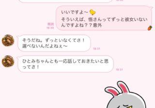 女子ドン引き…「長く恋人がいない男」からのヤバいLINE3選