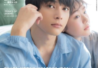 anan『2019年春、モテコスメ大賞』特集、吉沢亮さん、唐田えりかさんの表紙撮影秘話! anan2144号