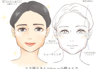 エラ張り、面長…デカ顔タイプ別「小顔に見える」簡単メイクテク #70