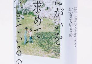 """朝井リョウが描いた""""平成の生きづらさ"""" 伊坂幸太郎らの""""螺旋プロジェクト""""で"""