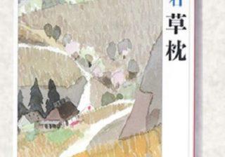 """夏目漱石流の""""色気""""とは? 官能の世界に導かれる名作3冊!"""