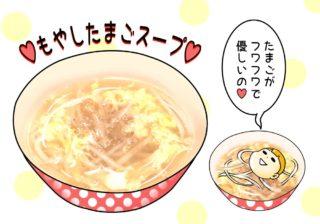 息抜きして…!育児ヘトヘト妻の負担が減る「超簡単スープ」 #93