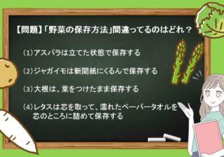 腐らせないで!「野菜の保存方法」絶対やってはいけないのはどれ?