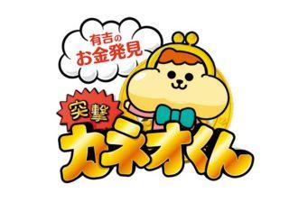 """第二のチコちゃん!? """"ゲス可愛い""""NHKのお金好きキャラがヒットの予感"""
