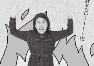 横澤夏子「自分より怒っている人を見ると怒りが収まる」
