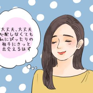 歴然の差…!「男が途切れない女」と「できない女」恋愛観の違い ♯109