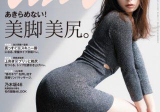 宇垣美里さんの表紙撮影秘話! anan『美脚美尻。』特集 2149号