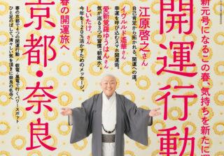 anan『開運行動学。』特集、江原啓之さんの表紙撮影秘話! anan2146号