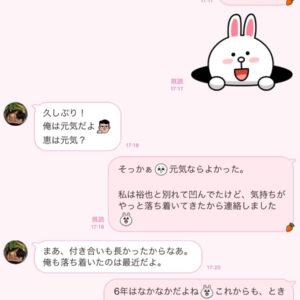 思わずキュン…元カノからのLINEが来た時の男性心理4つ