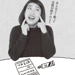 「ブツ」はケアすべし! 横澤夏子「顔は自分の看板みたいなもの」