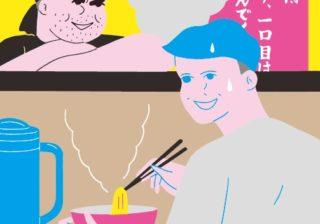 """【恋愛直感テスト】ラーメン屋""""おすすめの食べ方""""に従う? 従わない?"""