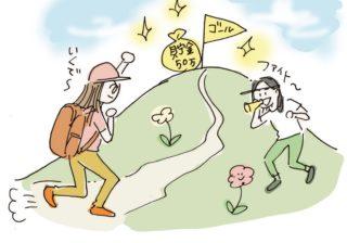 """""""社会人歴×50万円""""? 女子にマストな「貯金額」とは"""